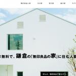鎌倉で2年間レント無料!