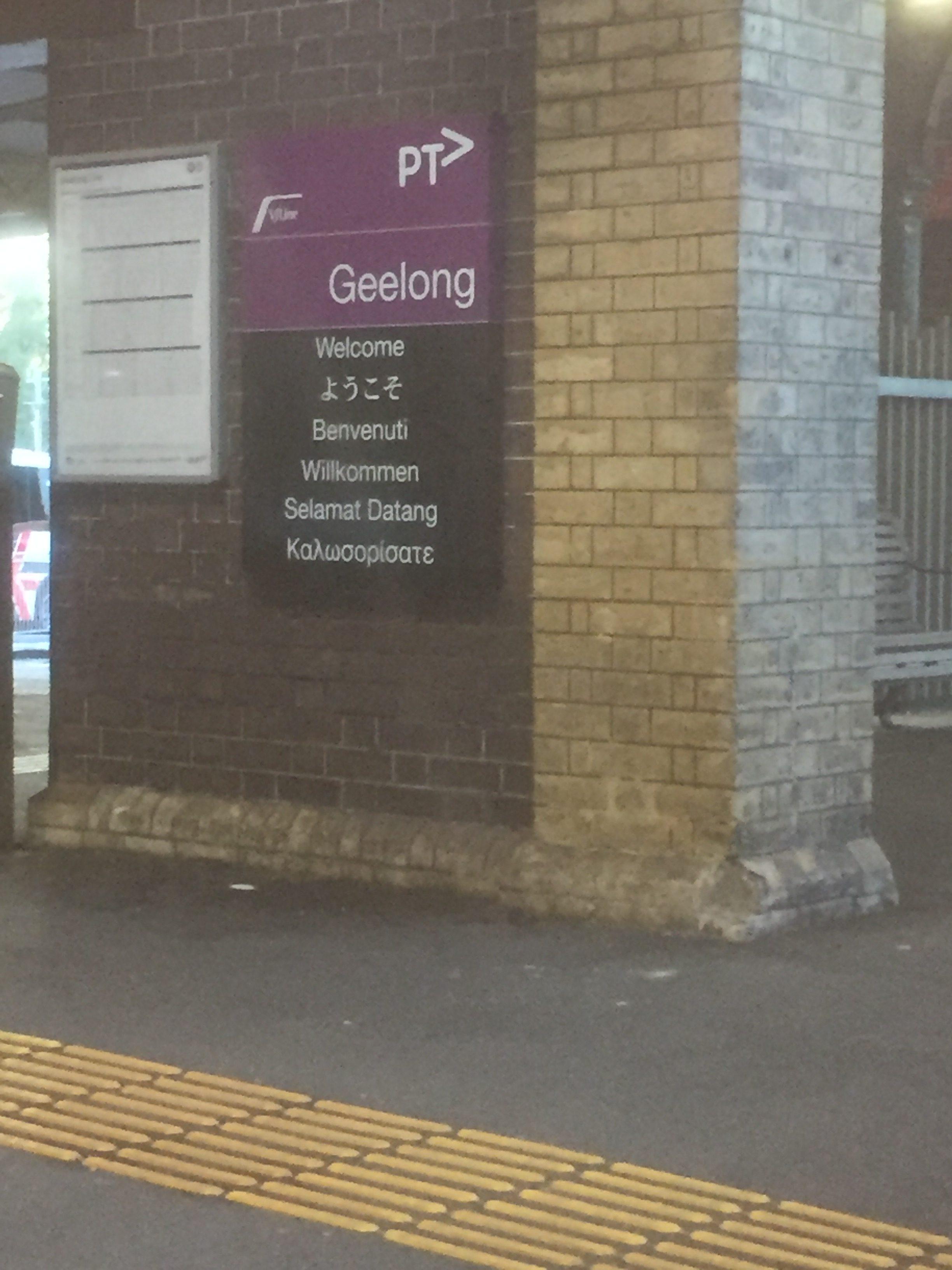ジーロング駅